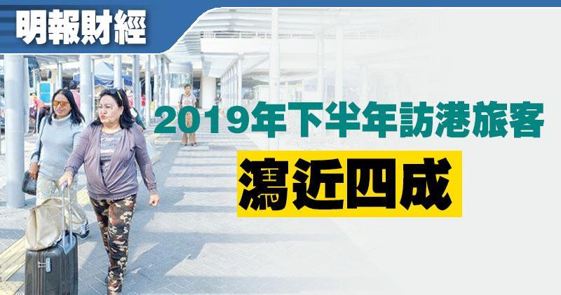 旅發局:去年下半年訪港旅客瀉近四成 全年跌14%