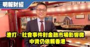 渣打亞太區金融市場業務主管陳銘僑(廖毅然攝)