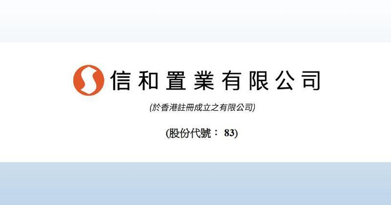 信置委任鄧永鏞為集團財務總裁。