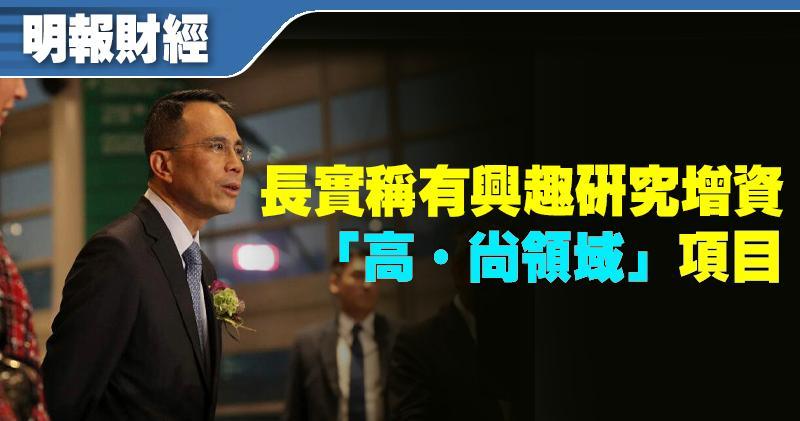 長實:有興趣研究增資上海「高.尚領域」項目