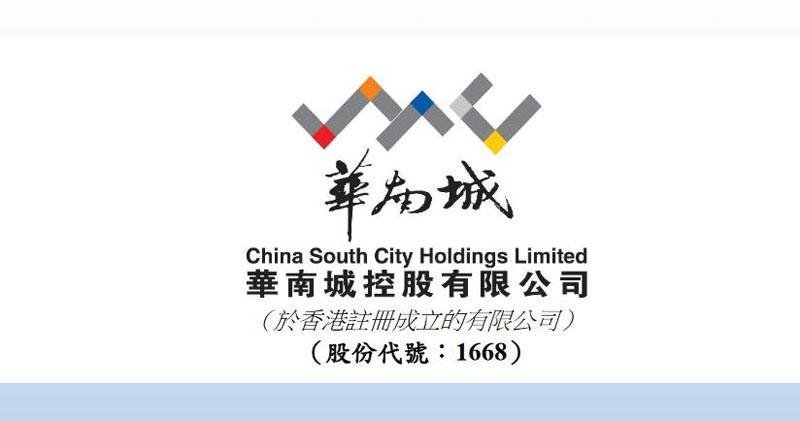 華南城首三季合約銷售升8.3%。