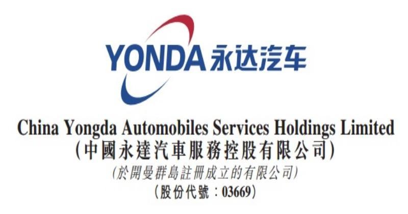 永達汽車全購上海奔馳4S經銷店。