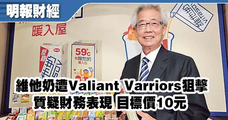 Valiant Varriors 質疑維他奶財務表現。