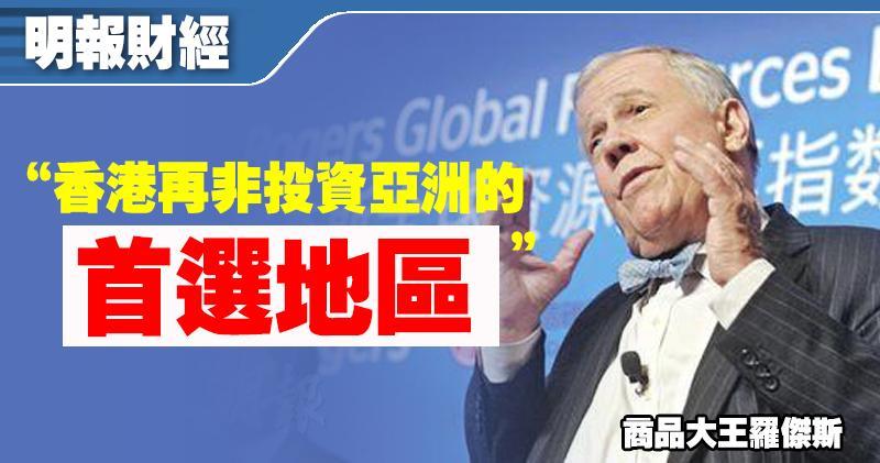 「商品大王」羅傑斯︰香港再非投資亞洲的首選地區