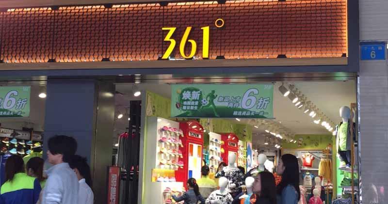 361度國際主品牌上一季零售額錄低單位數增長(資料圖片)
