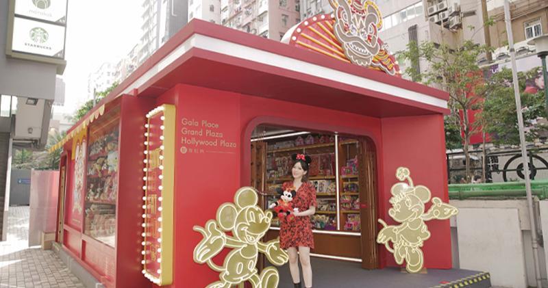 旺角家樂坊迪士尼限定店化身中式禮盒