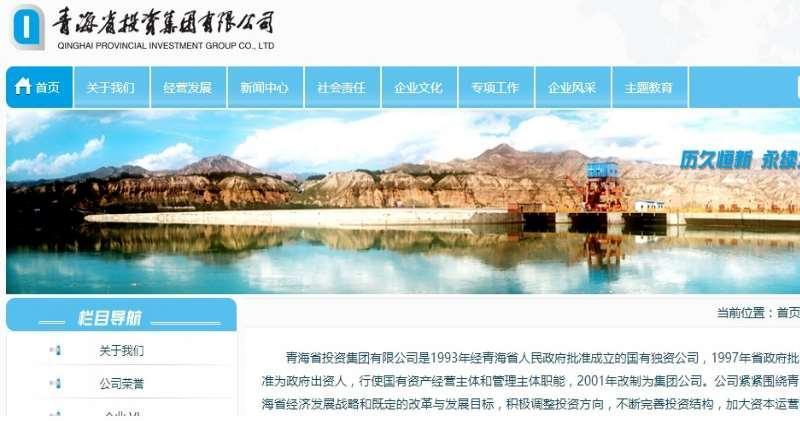 自稱債權人登報 指控青海省投關連公司謊稱第三方