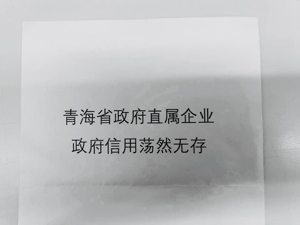 青海省投債權人代表的單張指控該企業「信用蕩然無存」