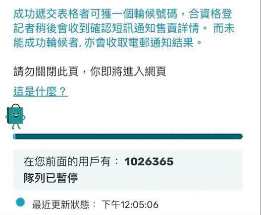 屈臣氏昨早宣布推出實名登記口罩網上輪候系統,有逾百萬人次等候登記。(等候人士截圖)