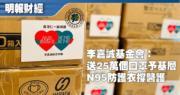 【誠哥派罩】李嘉誠基金會:送25萬個口罩予基層 N95防護衣撐醫護