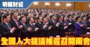 【武漢肺炎】全國人大提議推遲召開兩會