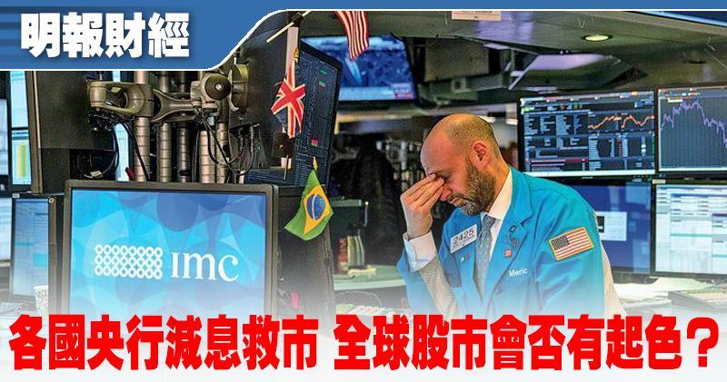 各國央行減息救市 全球股市會否有起色?