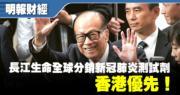 李嘉誠旗下長江生命全球分銷新冠肺炎測試劑 香港優先