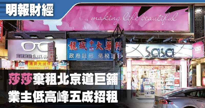 莎莎回應本報查詢時稱,因旅客訪港人數急降,集團於尖沙嘴區生意大跌九成,將減少該區分店數目,而北京道分店將於約滿後結業,據悉該店將營業至今年5月底。(曾憲宗攝)