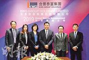 合景泰富集團主席孔健岷(右三)表示,今年可售貨源達1700億元,雖然首兩個月受疫情影響,但相信下半年可追回銷售。
