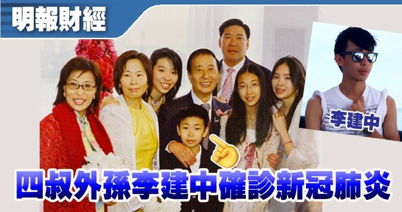 圖為李兆基(左四)、其長女李佩雯(左一)一家及三女李佩儀,於2006年參加李兆基兒子李家誠於澳洲之婚禮,圖中李兆基搭肩者為李建中。(李兆基博士傳記圖片)(小圖為李建中facebook圖片)