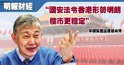 中原施永青:國安法長遠令香港形勢明朗 樓市更穩定