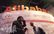 上周五公布業績好過預期的阿里巴巴股價跌5.87%。(資料圖片)