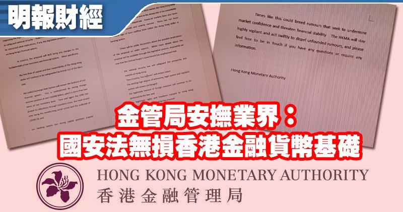 金管局發函指國安法不影響香港金融貨幣基礎