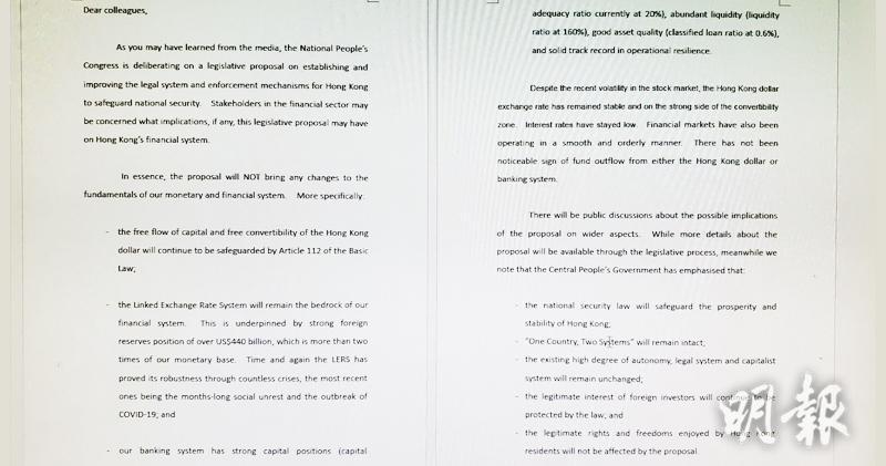 金管局向業界發出函件內容,與晚上刊出的匯思內容大致相同。