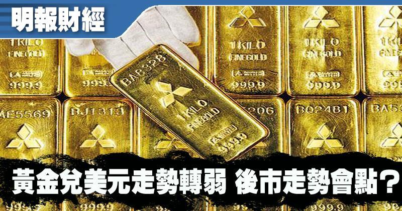 黃金兌美元走勢轉弱 後市走勢會點?