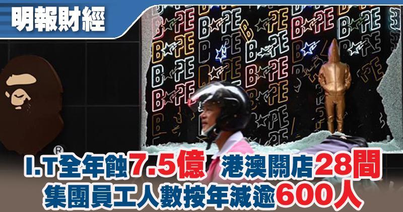 I.T全年蝕7.5億 港澳全年淨關閉28間店舖 (資料圖片)