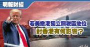 若美國撤港獨立關稅區地位 對香港有何影響?