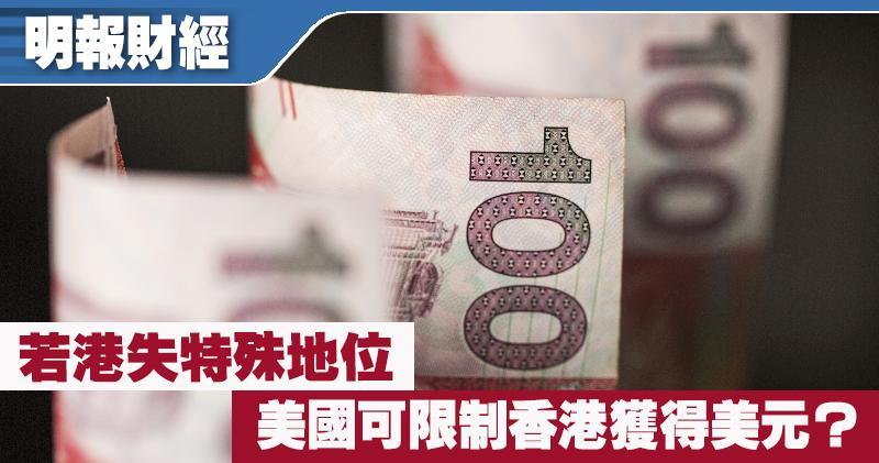 美國可限制香港獲得美元?金管局︰聯繫匯率制度不需要美國批准
