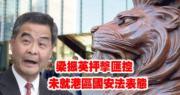 梁振英抨擊匯控未就港區國安法表態