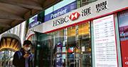 銀行「成本價」兌美元 最低7.76較現價高  港美元存款急升  今年首4月增逾600億港元