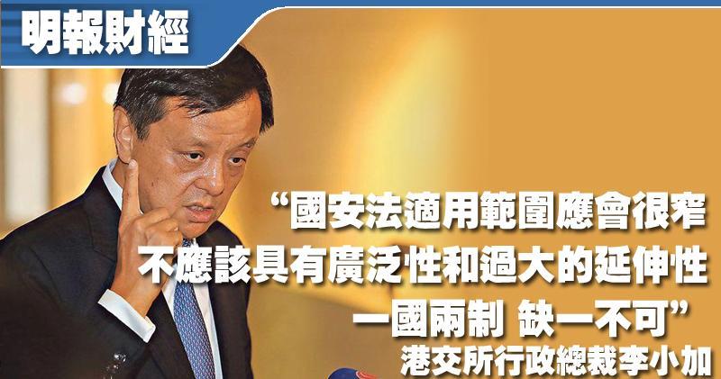 李小加:國安法適用範圍應會很窄 無損一國兩制