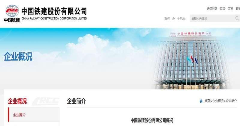 中鐵建子公司高層涉貪 被廉署落案起訴