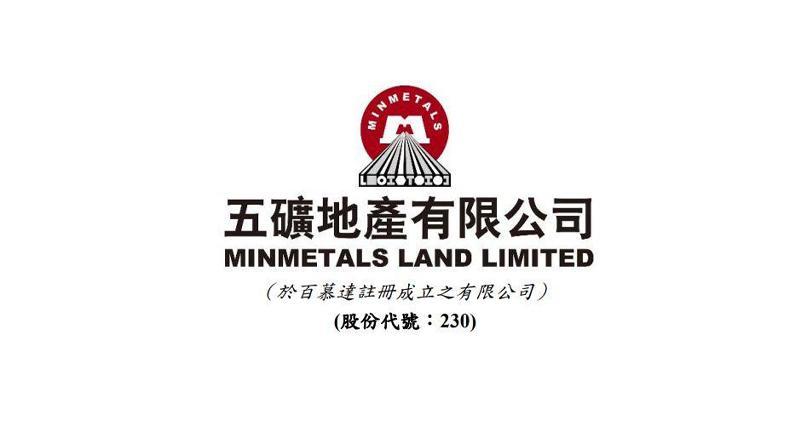 五礦與母企商討注入多個商、住項目