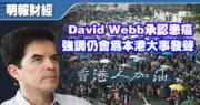 獨立股評人David Webb患癌 減少網誌更新 望數據庫可流傳