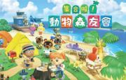 Nintendo HK網上截圖