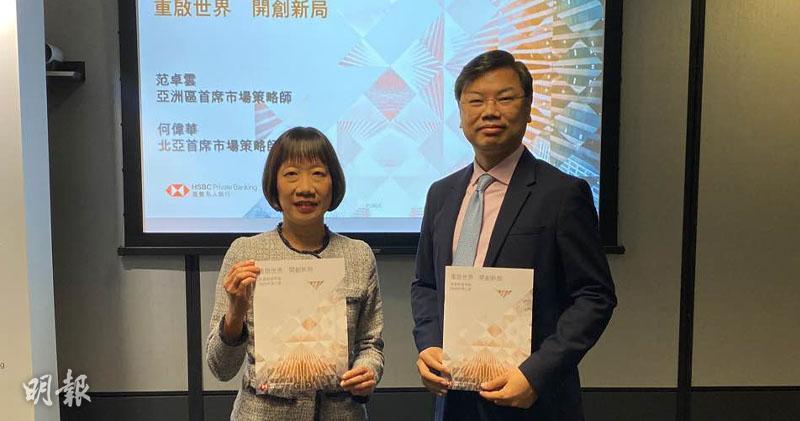 匯豐私人銀行亞洲區首席市場策略師范卓雲(左)、北亞首席市場策略師何偉華(右)(黃俊騏攝)