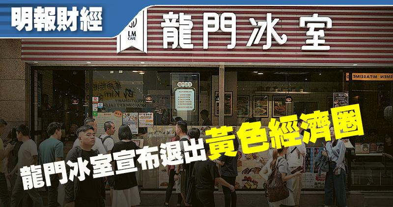 港區國安法今獲通過 知名「黃店」龍門冰室宣布退出黃色經濟圈