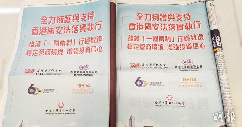 地建會等五大商會聯合登全版廣告 力撐港區國安法