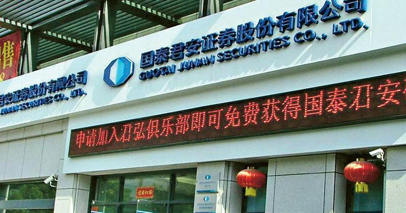 就思摩爾發表報告的國泰君安證券為內地註冊公司,據消息指,是與負責香港上市包銷的國泰君安(香港)分開營運。(資料圖片)