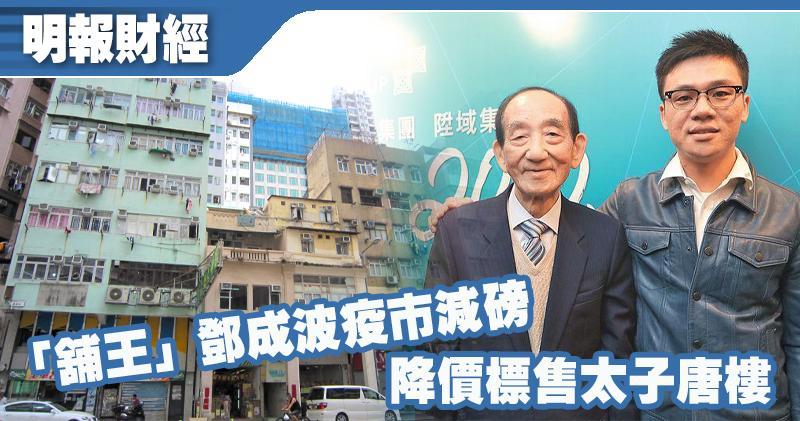 「舖王」鄧成波擬再減磅 降價25%標售太子唐樓 叫價4.5億元