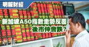 新加坡A50指數走勢反覆 後市仲會跌?