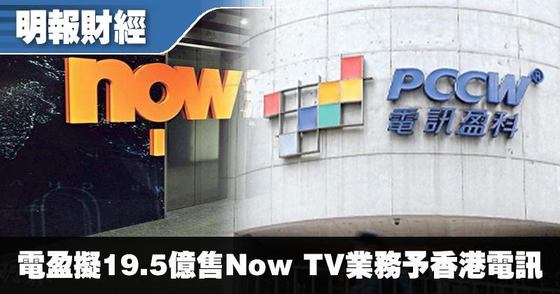電盈擬19.5億售Now TV業務予香港電訊 OTT業務或分拆上市
