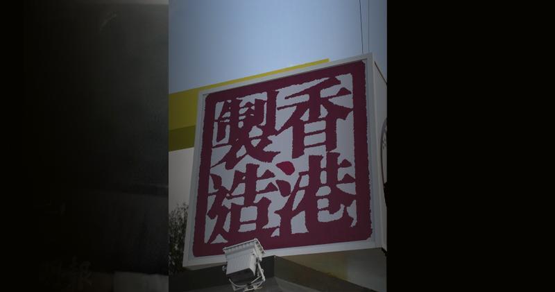 廠商會對美國取消「香港製造」表示極度遺憾