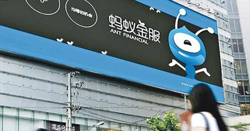 傳螞蟻伙寧德時代等成立中國消費金融公司