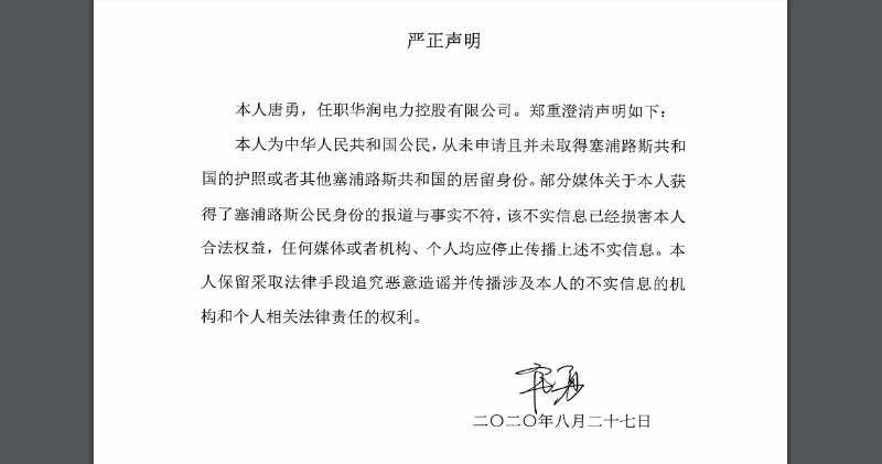 華潤電力總裁唐勇發聲明 否認申請移民塞浦路斯