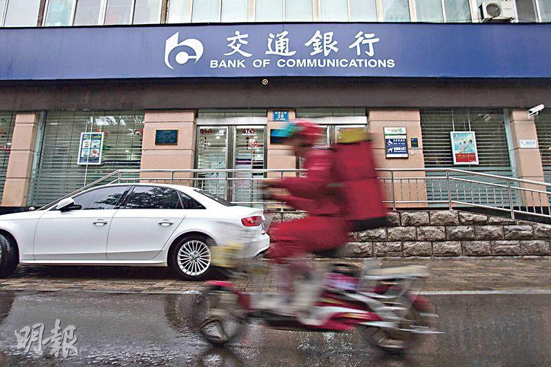 交行副行長郭莽表示利潤下跌是受銀行企業讓利所影響。而截至6月底,交行不良貸款率為1.68%,按季升0.09個百分點。(資料圖片)