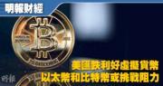 美匯跌利好虛擬貨幣 以太幣和比特幣或挑戰阻力