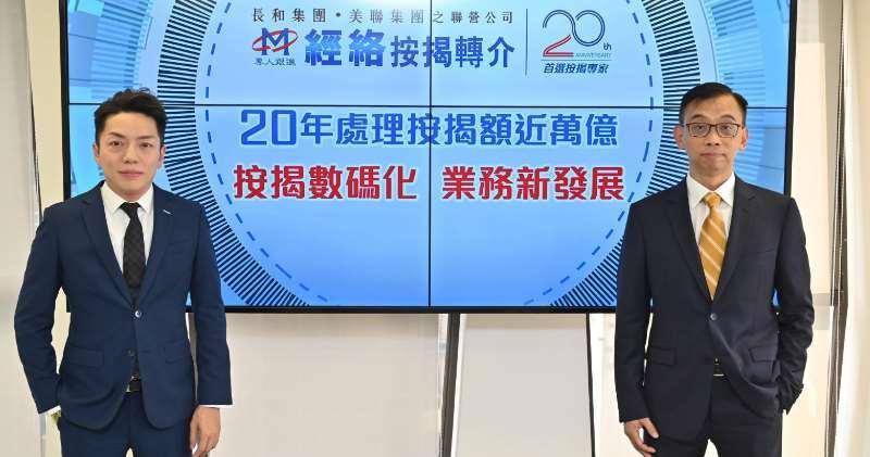 經絡按揭轉介營運總監張顥曦(左)、經絡按揭轉介首席副總裁曹德明(右)