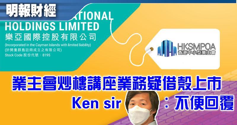 「Ken sir」呂宇健疑將股票、劏房等講座業務借殼GEM板細價股樂亞上市,對此Ken sir表示暫時不便回覆。(資料圖片)