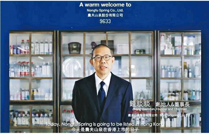 內地支裝水品牌農夫山泉招股備受追捧,其創始人兼大股東鍾睒睒身家亦因此水漲船高。圖為農夫山泉虛擬上市儀式截圖。